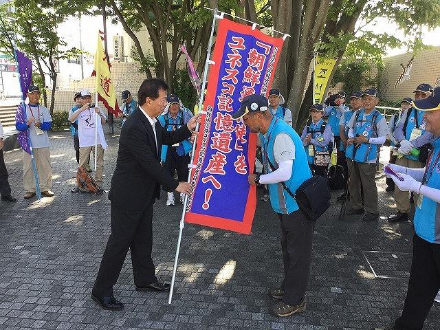 朝鮮通信使日韓友情ウォーク出発式