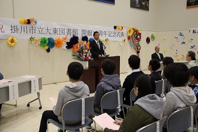 大東図書館開館10周年記念式典